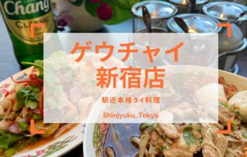 ゲウチャイ 新宿店 タイ料理 美味しい