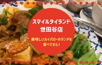 東京 千歳烏山 タイ料理 スマイルタイランド