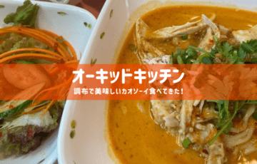東京 調布 タイ料理 エスニック カオソーイ