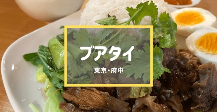 東京 府中 ブアタイ タイ料理