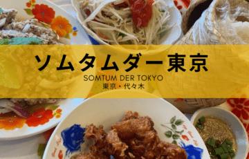 ソムタムダー東京 代々木 Somtum Der タイ料理