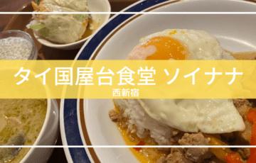 タイ国屋台食堂 ソイナナ 東京 新宿 西新宿 タイ料理