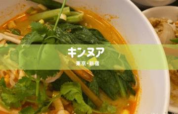 キンヌア 東京 新宿 タイ料理