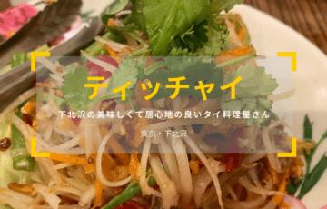 ティッチャイ 下北沢 タイ料理 東京