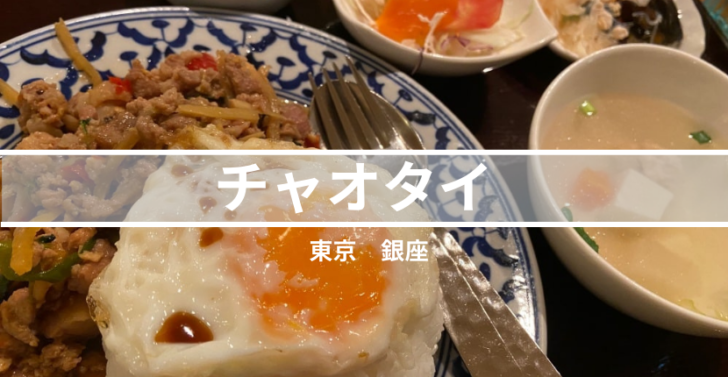 チャオタイ 東京 銀座 タイ料理