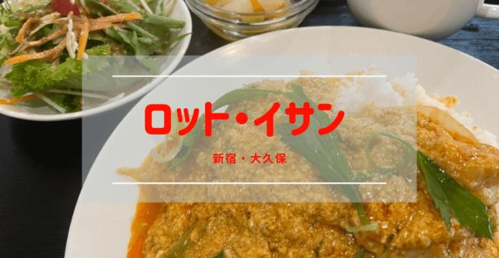 ロット・イサン タイ料理 大久保 新宿